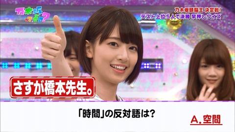 橋本奈々未9