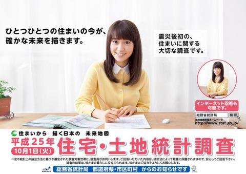 大島優子さんからのお知らせです。【AKB48/大島優子】