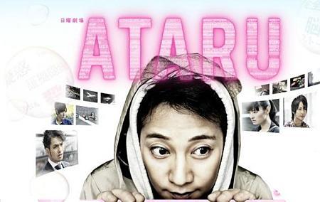 【AKB48/島崎遥香】ドラマ「ATARU」SPに出演!ぱるるが36歳の美魔女役!!
