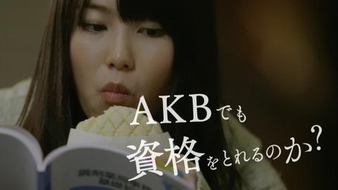 またCMで横山由依が何か喰ってる!!【AKB48/横山由依】