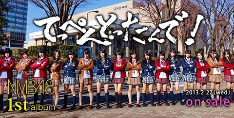 NMB48がAKB48Gでてっぺんを取る方法【AKB48G】