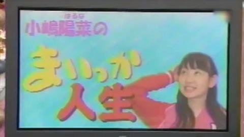 お宝動画※小嶋陽菜 13歳 子役時代の秘蔵映像!【AKB48/小嶋陽菜】