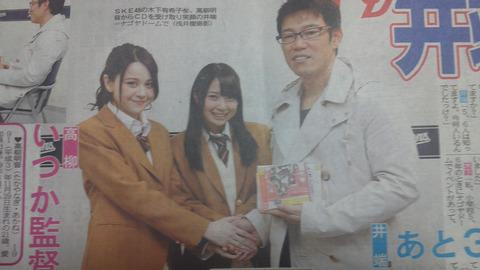 中日ドラゴンズ、選抜総選挙 SKE48に全面協力!? 【SKE48】