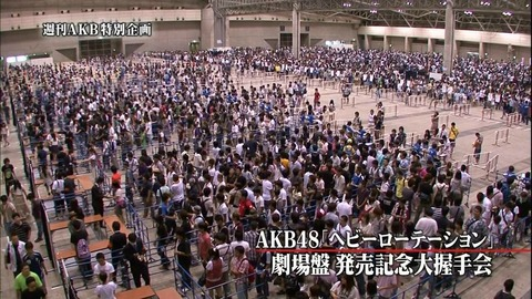 握手会あるある 【AKB48G】