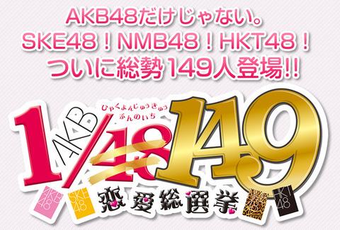 「AKB1/149 恋愛総選挙」プロモーション映像 / AKB48[公式]