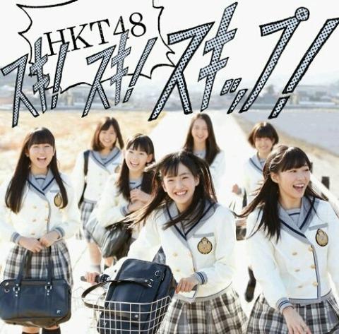 HKT48デビューシングル 初日20万枚!