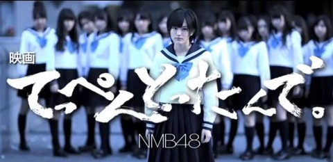 【NMB48】「HA!」のMVが本格的でカッコ良過ぎてドラマ化!映画化の声も!!