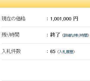 【AKB48/篠田麻里子】100万円超えた!まりこ様のクッキー※ヤフーオークション