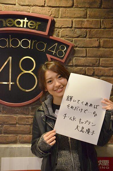 【AKB48】大島優子「AKBであることをビジネスにしたくない」