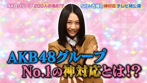 AKB48G200人の頂点!?「神対応、古畑ジャンプ」キャプ画像【SKE48/古畑奈和】