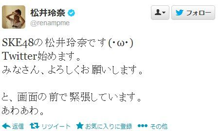 【朗報】松井玲奈 Twitter始める!! 【松井玲奈/SKE48】