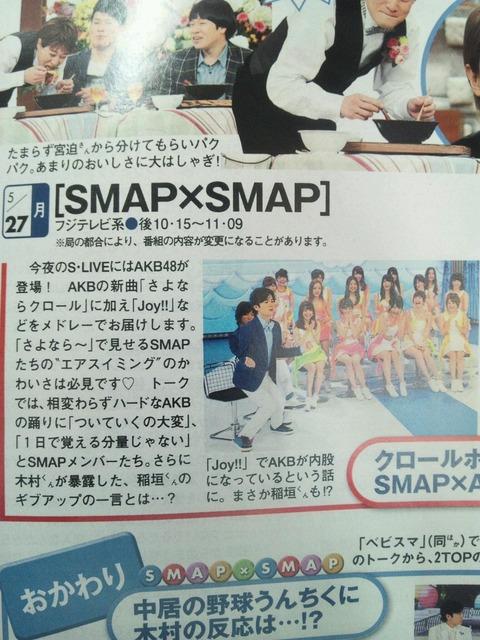 来週放送のスマスマにAKB出演決定! 【AKB48G】