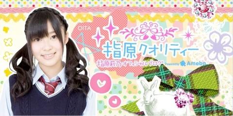 1日200回ブログ更新「ブログの女王、さっしー」今年は?【HKT48/指原莉乃】
