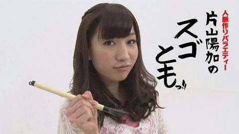 はーちゃんがアトリエダンカンを辞めた理由について言及・・・【片山陽加/AKB48】