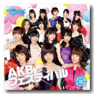 最近の『AKBフェスティバル』とかいう曲で締める流れ【AKB48】