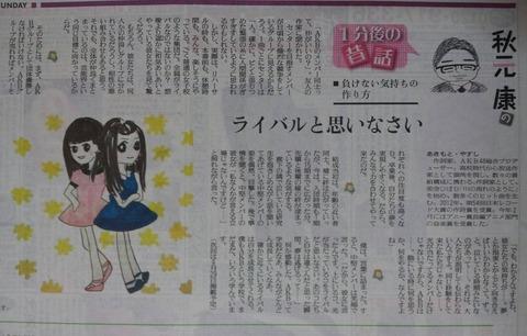秋元康を感動させた中堅メンバーのひと言【AKB48G】