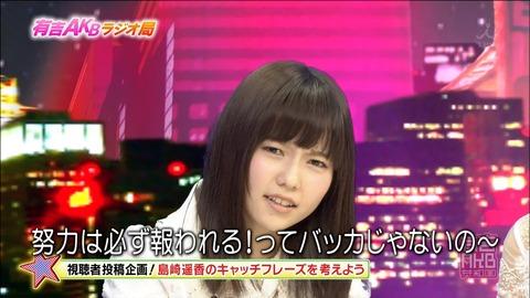 ぱるる、覚醒【AKB48/島崎遥香】