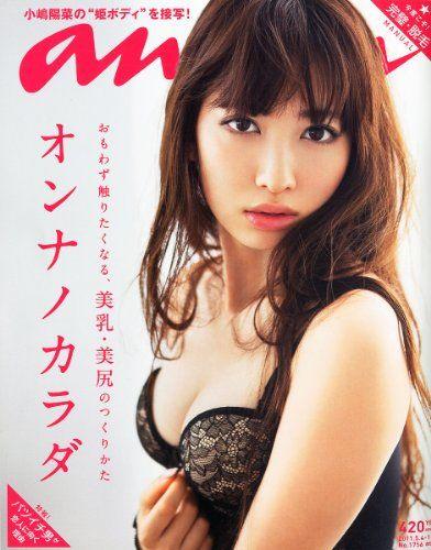 """【ニュース/小嶋陽菜】""""美乳""""有名人No.1に選ばれた!大胆セクシーショットも公開"""