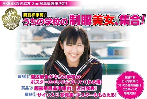 まゆカップ開催決定!「麻友杯争奪!」※2nd写真集制作決定!!【AKB48/渡辺麻友】