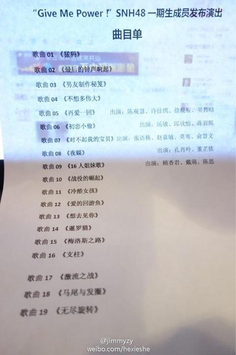 SNH48の公演がヤバい・・・【SNH48】