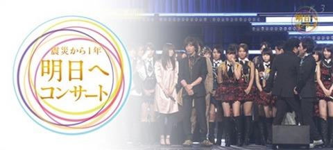 """NHK震災から2年""""明日へ""""コンサートの詳細きたよ【AKB48】"""