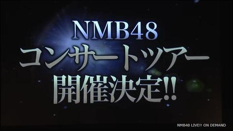 【速報】NMB48 西日本ツアー開催!!【NMB48】