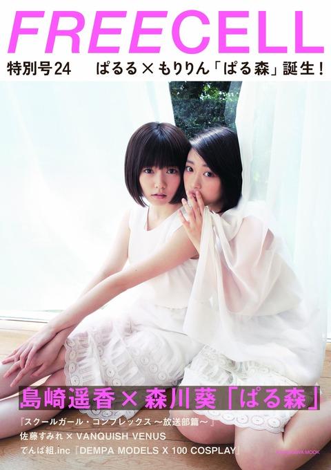 ぱるる×もりりん「ぱる森」誕生!【AKB48/島崎遥香 】