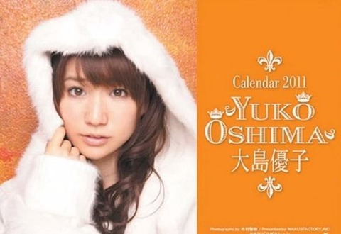oshimayuko84