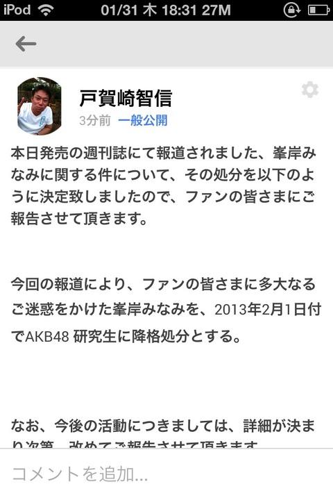 峯岸処分発表!研究生に降格決定!※謝罪動画→自粛【AKB48/峯岸みなみ】