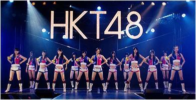 【本日!】HKT48の8月11日公演をYouTubeで無料ライブ配信【HKT48】