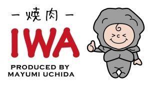 【AKB48G】焼肉店オーナー内田眞由美wwwwww