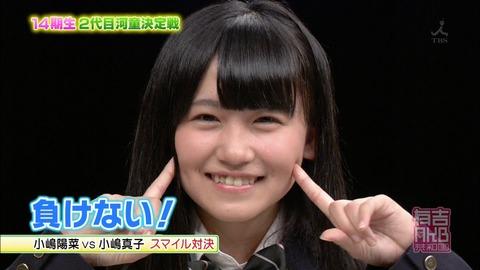 笑顔がかわいらしい子【AKB48G】