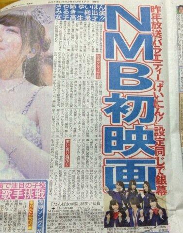 【速報】NMB48げいにん映画化決定!!!!!!【NMB48】