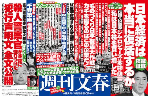 文春が書いたAKB大島の記事に「酷すぎる」「信用無くす」の声【AKB48/大島優子】