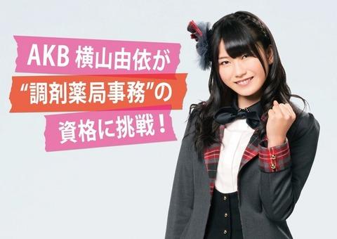 次ゆいはんに来そうなCMって何? 【横山由依/AKB48兼NMB48】