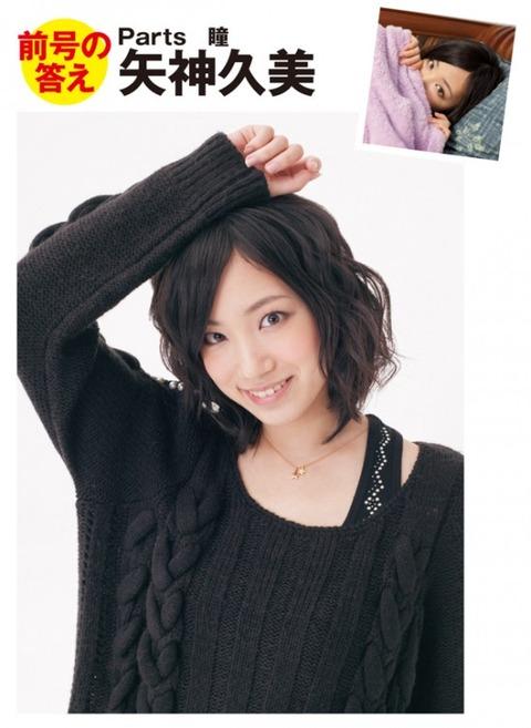 矢神久美「後輩にチャンスの道を作ってあげなきゃ」【SKE48/矢神久美】