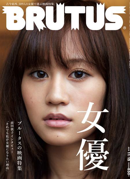 【卒業生】前田敦子、国際的大女優へ