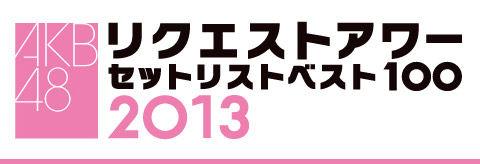 リクアワ完全ライブ配信!決定!!YouTubeのAKB48 Official Channel!にて【AKB48】