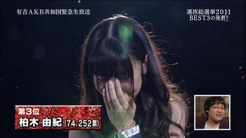 柏木が神7を崩した2011年AKB総選挙の時、地下はどんな反応だったの?【AKB48/柏木由紀】