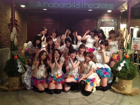 元日公演!メンの書初め「こういうのってホント性格出るよな」【AKB48】