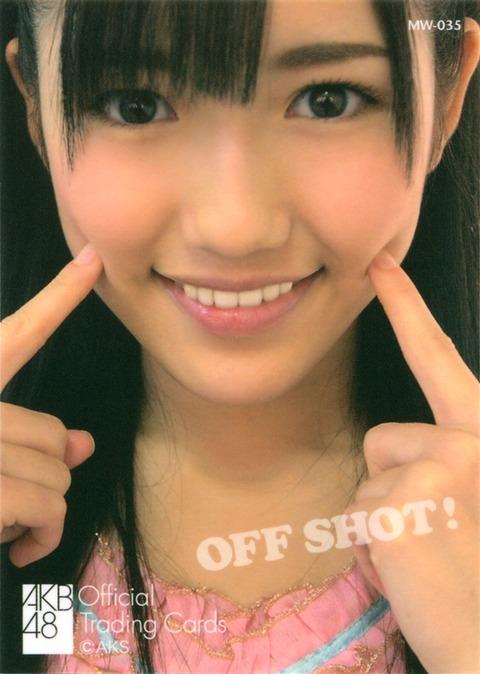 「まゆゆの」を付けると何もかもが魅力的になる【AKB48/渡辺麻友】
