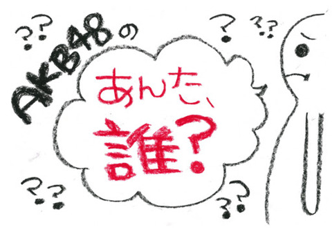 【AKB48G】メンバーを覚えるコツとかってある?