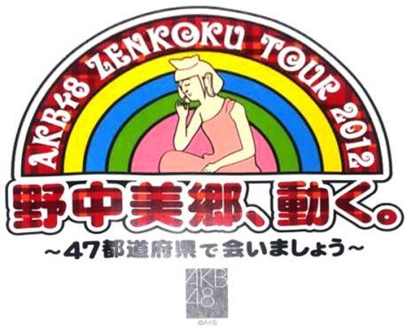 日本の政治みたいだよなAKBって・・「全国ツアーの話し」【AKB48】