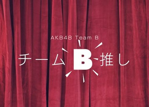 iTunes storeの公演曲ダウンロードランキング!!【AKB48G】