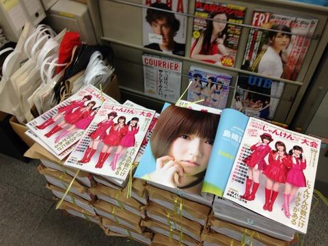 じゃんけんガイドブックをぱるヲタに買わす気満々【AKB48G】