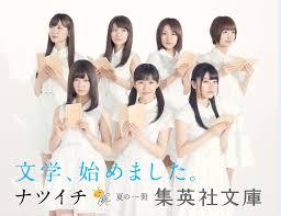 【ナツイチ】AKB効果で増刷!【AKB48G】