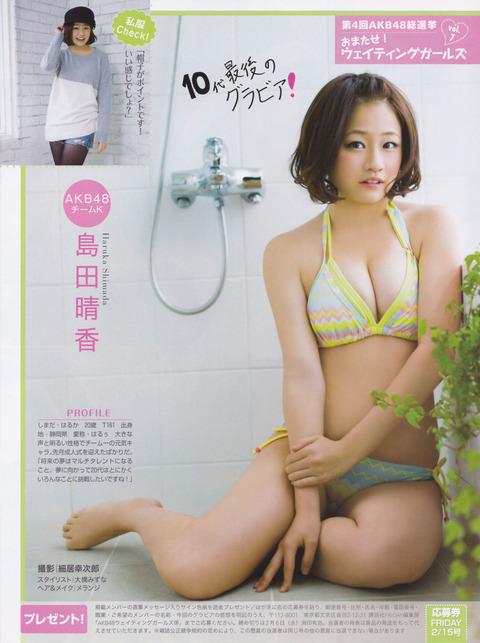 島田晴香3