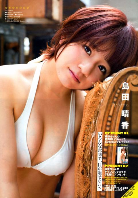 島田晴香4
