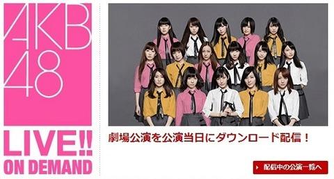 【劇場公演】DMM半額キャンペーンキタ━(゚∀゚)━!!!!