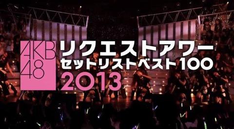 【特設記事】全セットリスト2013.01.23 18:00~5夜連続Live配信中!ユニット祭り2013&リクエストアワーセットリストベスト100【AKB48】